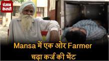 Mansa में एक ओर Farmer चढ़ा कर्ज की भेंट