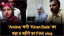 'Amina' बनी 'Kiran Bala' का बढ़ा 6 महीने का PAK visa