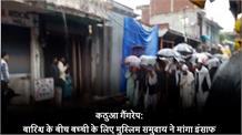 कठुआ गैंगरेप: बारिश के बीच बच्ची के लिए मुस्लिम समुदाय ने मांगा इंसाफ, दी ये चेतावनी