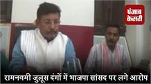 रामनवमी जुलूस दंगा: भाजपा के पूर्व विधायक ने अपने ही सांसद को बताया दंगों का आरोपी