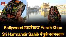 Bollywood डायरैक्टर Farah Khan, Sri Harmandir Sahib में हुई नतमस्तक