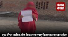 13 साल की मासूम के साथ किया रेप, पंचायत ने एक बीघा जमीन और डेढ़ लाख रुपए किया इज्जत का सौदा