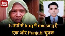 5 वर्षों से Iraq में missing है एक और Punjabi युवक