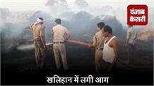 जहानाबाद में खलिहान में लगी आग, लाखों का फसल जलकर खाक