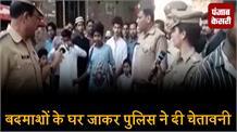 बदमाशों के घर जाकर पुलिस ने दी चेतावनी, कहा- रामपुर में दिखे तो भुगतना पड़ेगा अंजाम
