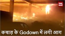 कबाड़ के Godown में लगी आग