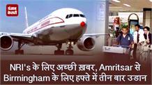 NRI's के लिए अच्छी ख़बर, Amritsar से Birmingham के लिए हफ्ते में तीन बार उडान