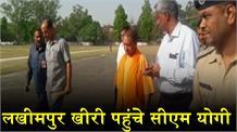 एक्शन में सीएम: शाहजहांपुर के बाद लखीमपुर खीरी पहुंचे सीएम योगी, क्रय केंद्र का किया निरीक्षण