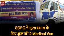 SGPC ने मुफ़्त इलाज के लिए शुरू की 2 Medical Van