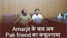 Amarjit के बाद अब Pak friend का कबूलनामा