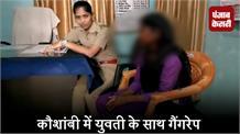 कौशांबी में युवती के साथ गैंगरेप, दो आरोपी हुए गिरफ्तार