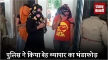 पुलिस ने किया देह व्यापार का भंडाफोड़, तीन युवतियां समेत तीन व्यक्ति हुए गिरफ्तार