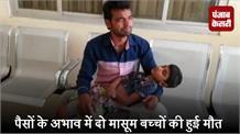पैसों के अभाव में दो मासूम बच्चों की हुई मौत, जांच शुरू