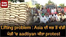 Lifting problem: Asia की सबसे बड़ी मंडी में aadtiyon ने किया protest
