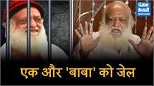 आसाराम को कोर्ट ने सुनाई उम्रकैद की सजा, 'भक्तों' ने साधी चुप्पी