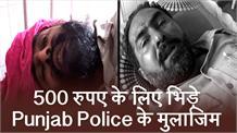 500 रुपए के लिए भिड़े Punjab Police के मुलाजिम