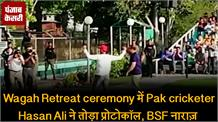 Wagah Retreat ceremony में Pak cricketer Hasan Ali ने तोड़ा प्रोटोकॉल, BSF नाराज़