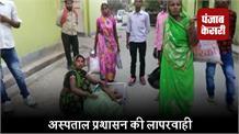 अस्पताल प्रशासन की लापरवाही, प्रसव के बाद जच्चा- बच्चा कई घटों तक सड़क पर पड़े रहे