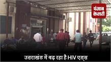 दून अस्पताल में हर रोज एक मरीज हो रहा HIV पॉजिटिव