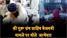 Sri Guru Granth Sahib Ji की बेअदबी पर बोले सरबत खालसा के Jathedar