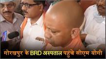 गोरखपुर के BRD अस्पताल पहुंचे सीएम योगी,कहा- गोरखपुर के कमिश्नर को सौंपी गई  जांच