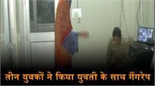 शर्मनाक: तीन युवकों ने किया युवती के साथ गैंगरेप