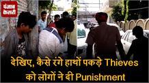 watch, कैसे रंगे हाथों पकड़े Thieves को लोगों ने दी Punishment