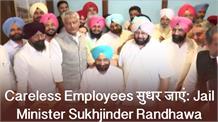 Careless Employees सुधर जाएं: Jail Minister Sukhjinder Randhawa