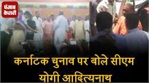 कर्नाटक चुनाव पर बोले सीएम योगी , कहा- बीजेपी बनाएगी पूर्ण बहुमत की सरकार