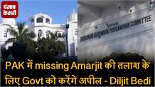 PAK में missing Amarjit की तलाश के लिए Govt को करेंगे अपील - Diljit Bedi