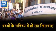 168 विद्यार्थियों ने दी परीक्षा, पास सिर्फ 2, गुस्साए विद्यार्थियों ने जमकर किया प्रदर्शन