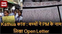 Kathua कांड : बच्चों ने PM के नाम लिखा  Open Letter