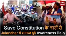save constitution के नारों से jalandhar में समाप्त हुई awareness rally