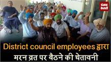 district council employees द्वारा मरन व्रत पर बैठने की चेतावनी