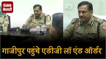 गाजीपुर पहुंचे एडीजी लॉ एंड ऑर्डर, अधिकारियों के साथ की बैठक