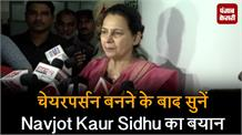 चेयरपर्सन बनने के बाद सुनें  Navjot Kaur Sidhu का बयान