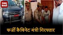 फर्जी कैबिनेट मंत्री गिरफ्तार, लोगों को धमकाने का आरोप