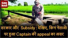 ਸਰਕਾਰ ਤੇ Subsidy : ਵੇਖੋ, ਕਿਹੜੇ ਆਗੂਆਂ 'ਤੇ ਹੋਇਆ Captain ਦੀ appeal ਦਾ ਅਸਰ