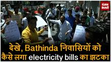 देखे, Bathinda निवासियों को कैसे लगा electricity bills का झटका