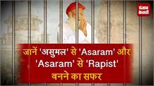 जानें 'असुमल' से 'Asaram' और 'Asaram'से' 'Rapist' बनने का सफर