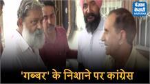 हिंदुस्तानियों के खून से सना है कांग्रेस का झंडाः अनिल विज