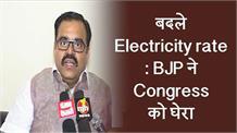 बदले Electricity rate : BJP ने Congress को घेरा