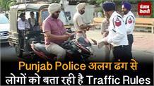 Punjab Police अलग ढंग से लोगों को बता रही है Traffic Rules