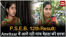 P.S.E.B. 12th Result: Amritsar में आगे रही गांव मेहता की छात्रा