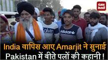 India वापिस आए Amarjit ने सुनाई Pakistan में बीते पलों की कहानी !