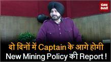 दो दिनों में Captain के आगे होगी New Mining Policy की Report !