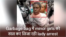 Garbage bag में minor girls को डाल कर लिजा रही lady arrest