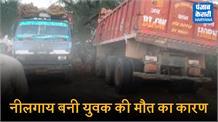 भिवानी में भयानक सड़क हादसा, जिंदा जल गए ट्रक में बैठे 2 युवक