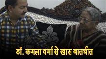 पूर्व कैबिनेट मंत्री डॉ. कमला वर्मा पार्टी की उपेक्षा का शिकार, जानिए क्या है मन में टीस