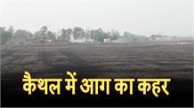 कैथल के कई गांवों में 105 एकड़ गेहूं की फसल जलकर राख